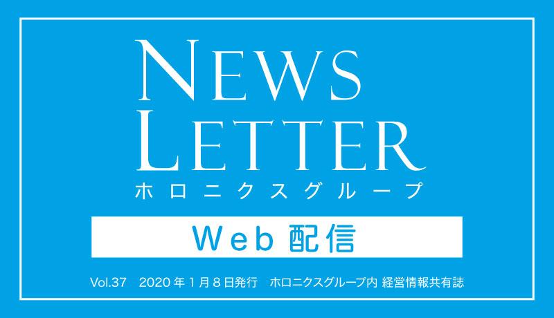 グループ内経営情報共有誌「NEWS LETTER Web版(2020年1月)」を配信します(パスワード保護)