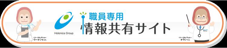 ホロニクスグループ職員専用情報共有サイト