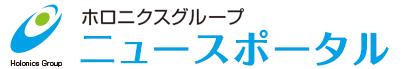 ホロニクスグループ職員専用 情報共有サイト
