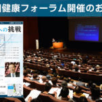 グランフロント大阪にて11月2日(土)開催