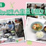 自立・自活支援 調理実習in舞鶴