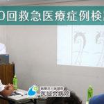 医誠会病院では、近隣救急隊に向けた症例検討会を開催しました。