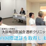 【医療QM部速報】日本で初めて、ACHS国際認証取得!