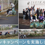 東舞鶴医誠会病院でクリーンキャンペーンを行いました