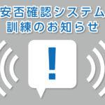 安否確認システム訓練のお知らせ(令和2年1月度)