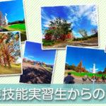 【やさしいにほんご】ホロニクスグループ40th記念(きねん)プロジェクト