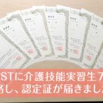 【やさしいにほんご】J.TEST(実用日本語検定 )にベトナムからの介護技能実習生7名が合格(ごうかく)しました。