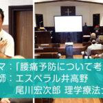 日本基督(キリスト)教団 吹田教会にて公開医学講座を開催いたしました。
