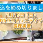 1月19日開催の「職員向け調理実習」参加募集を締め切りました。