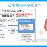 新型コロナウイルス感染症関連の病院掲示物および病院職員向け資料を共有します。(一部パスワード保護)
