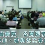 本日開催分「医誠会病院の公開医学講座」より、開催を中止ならびに延期しました。
