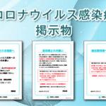 グループ職員の皆様へ- 新型コロナウイルス感染症対策の掲示物を共有します。