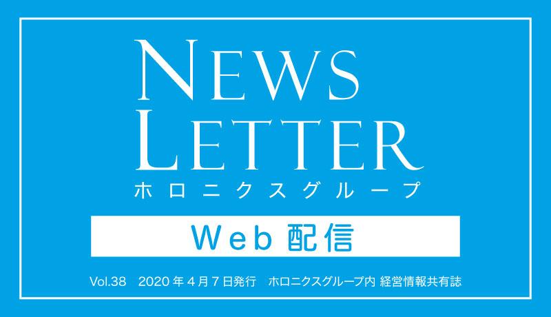 グループ内経営情報共有誌「NEWS LETTER Web版」