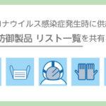 新型コロナウイルス発生時への対応として備蓄しているマスク・手袋等保有状況を共有します。(4月9日記事更新)