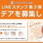 「LINEスタンプ」のアイデアを募集します!