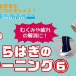 メディカルフィットネススタジオ梅田 トレーナー 監修 おうちdeトレーニング「ふくらはぎ編」をYou Tubeで公開しました。
