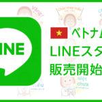 LINEスタンプ「オランくん&ウータンちゃん ベトナム語版スタンプ 」を販売中