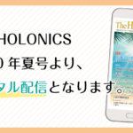 グループ広報誌「The HOLONICS」をWeb配信とします。