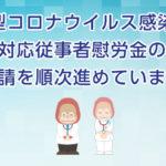 「新型コロナウイルス感染症対応従事者慰労金」について