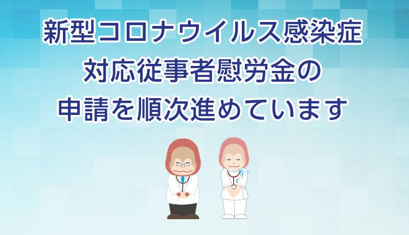 慰労 介護 金 職員 【もう一度もらえる!?】介護職の慰労金5万円。【再び要請】