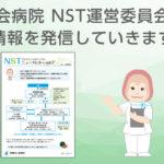 NSTニュースレターが発行されました