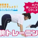 メディカルフィットネススタジオ梅田 トレーナー 監修<br> おうちdeトレーニング「胸と腕 編」をYou Tubeで公開しました。