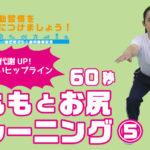 メディカルフィットネススタジオ梅田 トレーナー 監修<br> おうちdeトレーニング「太ももとお尻 編」をYou Tubeで公開しました。