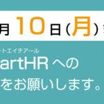 SmartHR(人事労務総務統合管理システム)の登録をお願いします。(パスワード保護)