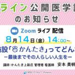 【8/14(金)開催】オンライン公開医学講座のお知らせ