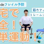 「おうちdeフレイル予防運動ストレッチ(筋力トレーニング編)編」をYouTubeで公開しました