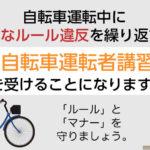 「自転車運転者講習制度」(大阪府警察)について