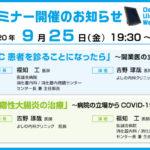 (医療従事者対象)Osaka city Ulcerative Colitis   Web Seminarで福知先生が講演されます