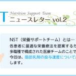 NSTニュースレターvol.2が発行されました(パスワード保護)