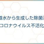 新型コロナウイルス 99.99%不活化を実証<br>奈良県立医科大学×MTG共同研究結果を共有します。
