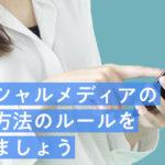 ソーシャルメディアによる情報発信の注意(パスワード保護)