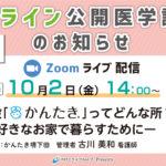 【10/2(土)開催】第11回オンライン公開医学講座のお知らせ