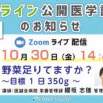 【10/30(金)開催】第15回オンライン公開医学講座のお知らせ