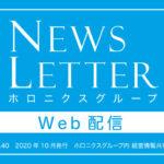 グループ内経営情報共有誌「NEWS LETTER Web版(2020年10月)」を配信します。(パスワード保護)