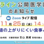 【11/25(水)開催】第19回オンライン公開医学講座のお知らせ