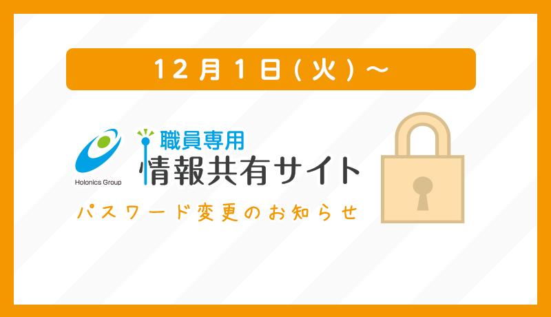 情報共有サイト パスワード変更 2020年12月1日~