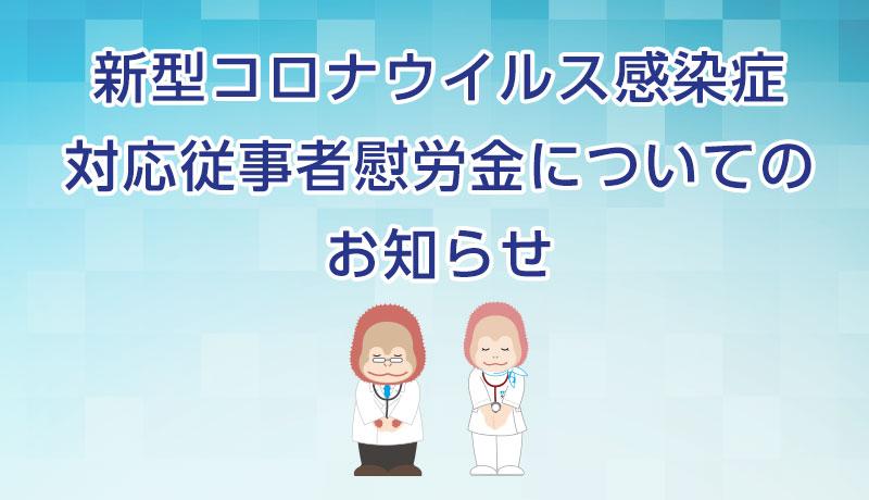 ウイルス 感染 対応 従事 症 者 慰労 金 コロナ