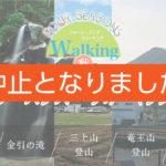 【開催中止のご案内】フォーシーズンズ・ウォーキング秋