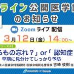 【3/12(金)開催】第34回オンライン公開医学講座のお知らせ