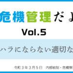 「危機管理だより Vol.5」が発行されました。(パスワード保護)