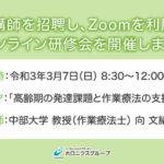 【3月7日(日)開催】ホロニクスグループ リハビリテーション部研修会情報