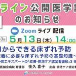 【5/13(木)開催】第43回オンライン公開医学講座のお知らせ