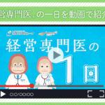 「経営専門医の1日(病院編)」動画を公開しました