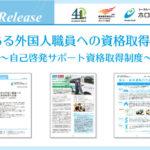 インテリジェントヘルスケア株式会社よりニュースリリース配信のお知らせ。