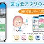 ホロニクスグループ公式アプリ「医誠会アプリ」がリリースされます