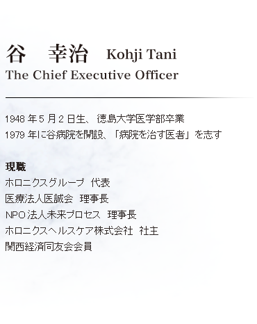 谷 幸治 The Chief Executive Officer